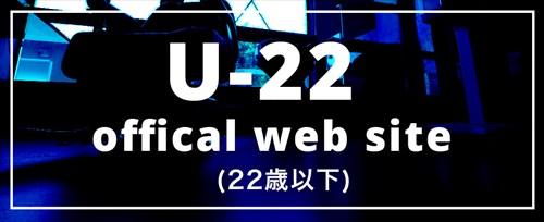 U22サイト