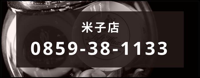 米子店の電話番号